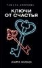 """""""Ключи от счастья"""" - книга жизни. Тамара Козлова"""